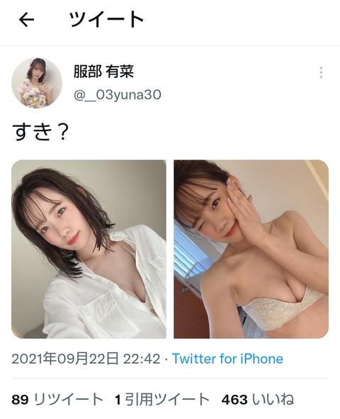 【朗報】AKB48服部有菜さんがエチエチオフショット画像を投稿!!!