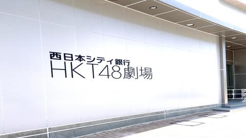 HKT48運営「来年には咲良も奈子も帰ってきますから!」ソフトバンク・西日本シティ銀行「それなら金出してもいいか」