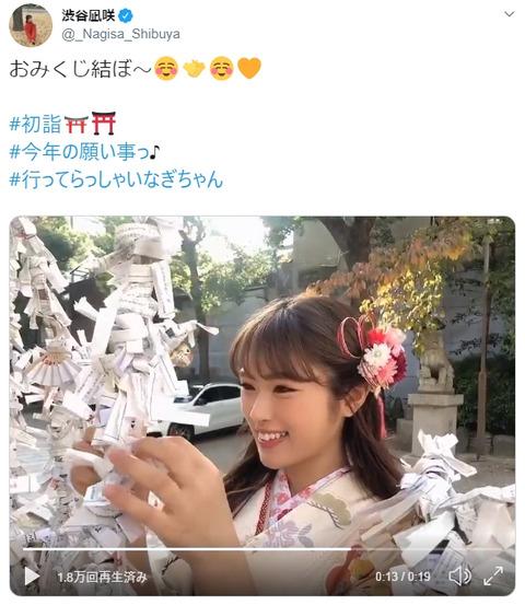 【NMB48】着物姿のなぎちゃんがメチャクチャかわいいと話題!!!【渋谷凪咲】
