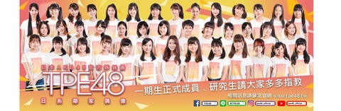 【悲報】AKB48運営会社が「TPE48」の契約解消「AKB48 Team TP」発足