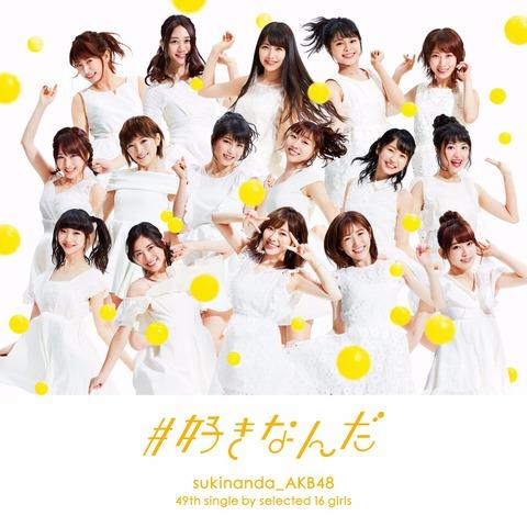 【AKB48】同じCDが50枚以上届いんたんだが・・・【#好きなんだ】