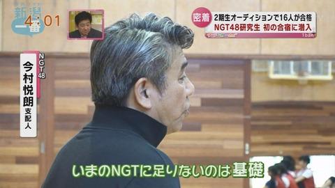 【議論】NGT48が失敗に終わった最大の原因