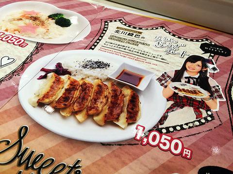 【悲報】北川綾巴考案の「餃子ライス」高すぎ!!!餃子とライスだけで1050円!【AKB48カフェ】