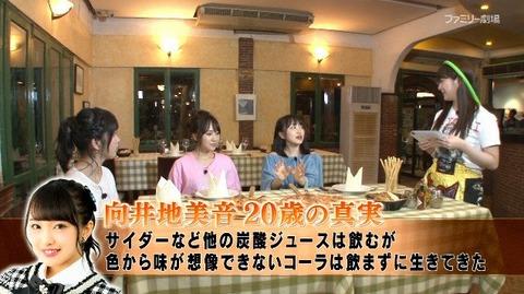 【AKB48】みーおんが生まれてから一度もコーラ飲んだことなかったって衝撃じゃね?【向井地美音】