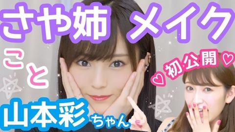 【朗報】さや姉メイクの再生回数がダブルミリオン到達!!!【NMB48・山本彩】