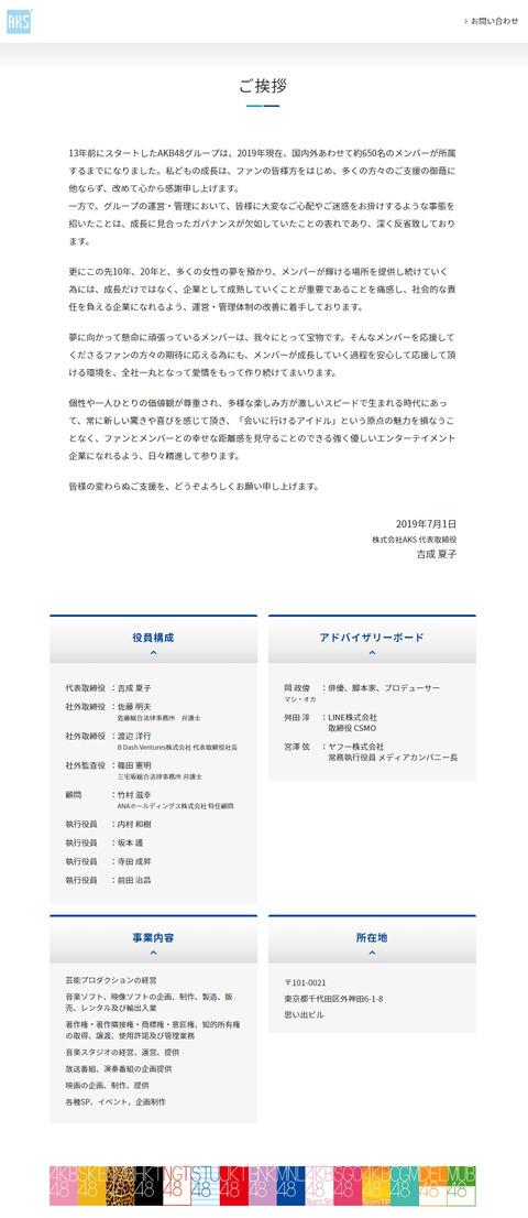 【速報】AKSが今さらコーポレートサイトをオープン、マシ・オカがアドバイザリー就任、松村匠さん退任