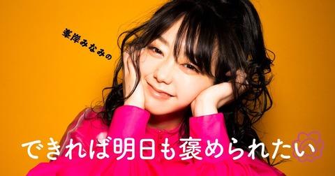 【AKB48】峯岸みなみさん「嫉妬でNiziUを直視できない。同期にも後輩にもモー娘。にもももクロにもE-girlsにもBishにも嫉妬した」
