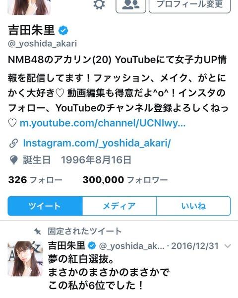 【NMB48】吉田朱里のTwitter、フォロワー30万人突破!Instagramは20万人目前