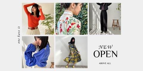 北原里英がセレクトした洋服を展開するECサイト「one have it」がオープン!