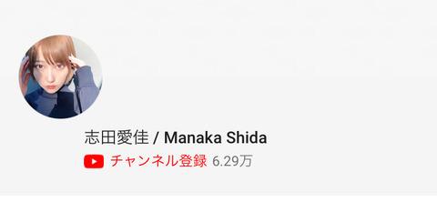 【悲報】現役AKB48メンバーのゆうなぁもぎおん、一般人の志田愛佳さんに1日でYouTubeチャンネルの登録者数を超えられてしまう