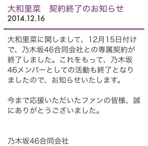 【乃木坂46】大和里菜の契約終了はいくらなんでも酷い