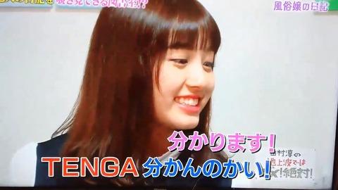 【元AKB48】大和田南那さん、TENGAを知っていた模様www