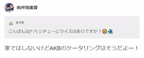 【悲報】みーおん「ケータリングではシチューにライスあたり前」【AKB48・向井地美音】