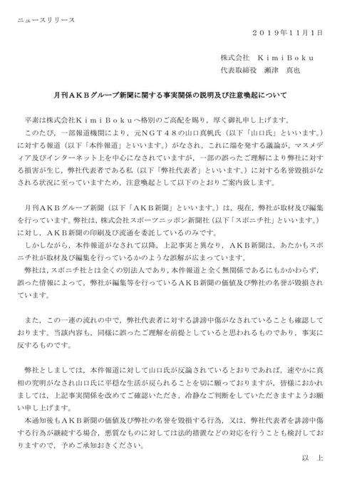 【AKB48G】音楽評論家「AKB新聞、名誉毀損だ!って騒いでたから当然スポニチ記事に声明出すかと思って買ったのにノーリアクションだった」