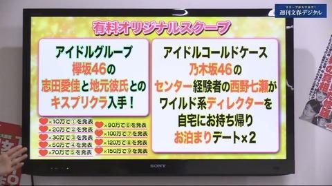 【文春砲】乃木坂46西野七瀬がワイルド系ディレクターをお持ち帰りwwwwww