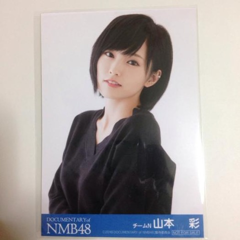 【NMB48】実人気ランキングが判明!さや姉がダントツ人気、最下位は安藤、松村、三田