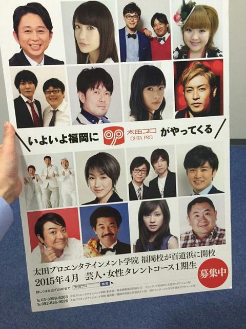 【AKB・NGT】太田プロが48Gをだめにした【横山由依・北原里英・中井】