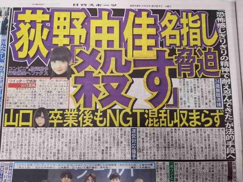 【NGT48】荻野由佳への殺害予告、犯人「脅迫を報道して欲しい」→出来レース疑惑が浮上