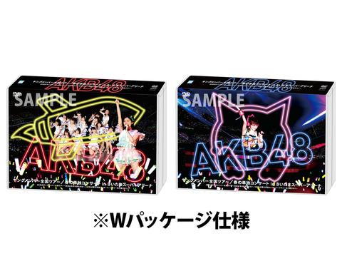 【悲報】AKB48ヤングコン&単独コンDVDのパッケージが酷い・・・