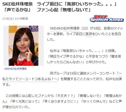 【SKE48】松井珠理奈さん、ライブ前日に「風邪ひいちゃった。。。」「声でるかな」