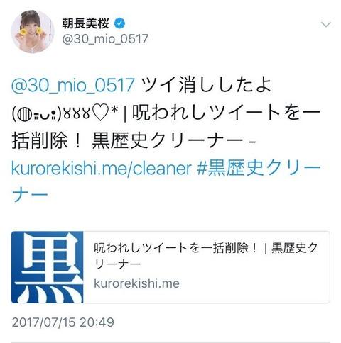 【悲報】HKT48朝長美桜、裏垢間違えて本垢のツイートを全て消してしまうwww