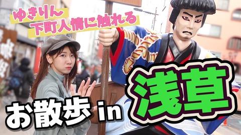 【AKB48】柏木由紀、新作YouTube動画公開!「ゆきりんの浅草ちょい散歩」