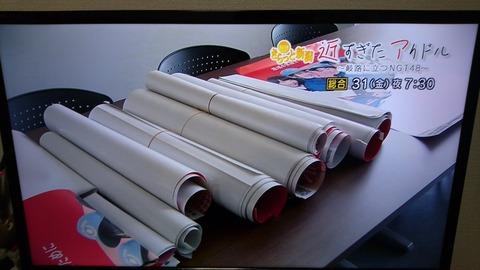 NHK新潟がNGT48問題を特集「近すぎたアイドル」5月31日(金)19:30~