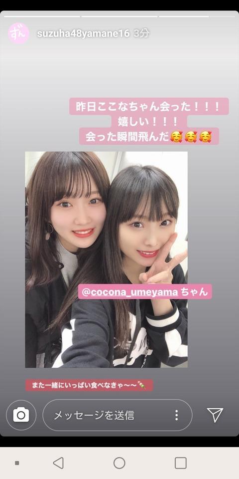 【AKB48】ずんちゃん(山根涼羽)について知ってる事