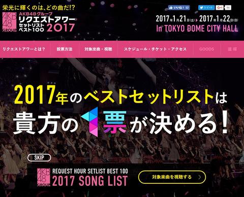【AKB48G】今年のリクアワに投票した曲と票数を書いて去れ