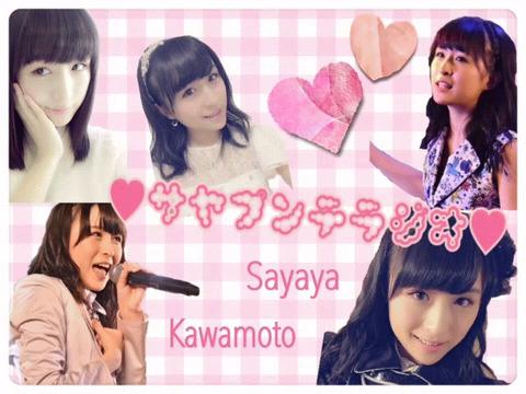 【AKB48】川本紗矢「実家に帰ったらローソンが増えてた」【サヤプンテラジオ】