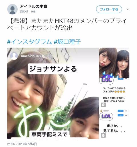 【悲報】またまたHKTメンバーの裏垢が流出【HKT48・坂口理子】