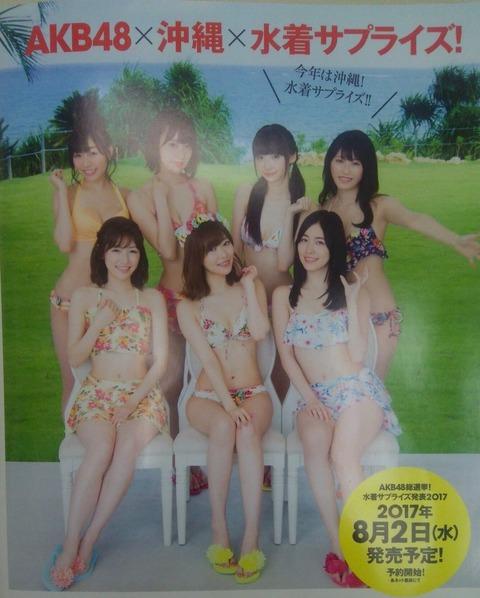 【AKB48総選挙】神7の「水着サプライズ」画像キタ━━━(゚∀゚)━━━!!