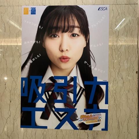 【SKE48】須田亜香里「この1、2年ぐらい恋愛しよう、と思ってもモテなくてできなかった」