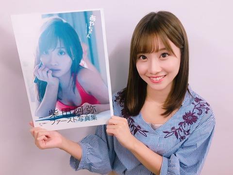 【元SKE48】柴田阿弥アナが初写真集発売、水着姿も披露!
