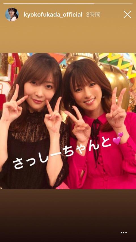 【絶望】HKT48指原莉乃さん、深田恭子に勝負を挑んでしまうwww