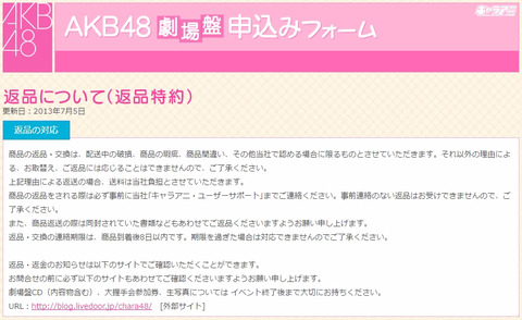 【AKB48】初めてCDの返品するんだが返品対象じゃないCDも一緒に送って良いの?
