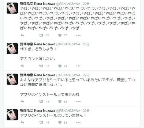 【AKB48】野澤玲奈、Twitterを乗っ取られてテンパる
