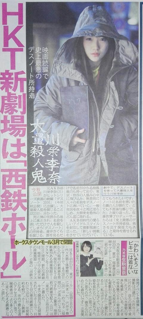 【朗報】川栄李奈が映画「デスノート2016」に出演!!!無差別殺人を犯すサイコな役に