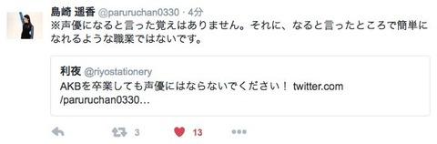 【悲報】島崎遥香さん、わずか一日でジブリの声優になりたい発言を撤回する