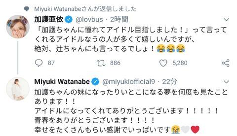 みるきーこと渡辺美優紀さん「加護ちゃんの妹になる夢を何度も見ました♥加護ちゃんアイドルになってくれてありがとう」