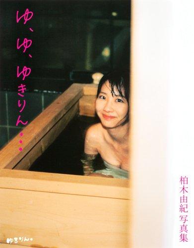 【AKB48】ゆきりんの写真集が5年も出てないのはおかしくない?そろそろガッツリ脱いだ写真集出して欲しい【柏木由紀】