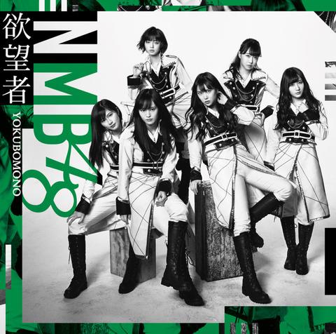 【NMB48】18th「欲望者」劇場盤4次終了で山本・白間以外完売ゼロ