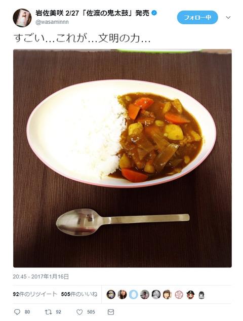 岩佐美咲「カレーライス食べる時って、ごはんを右にするか左にするかすごく悩む。」