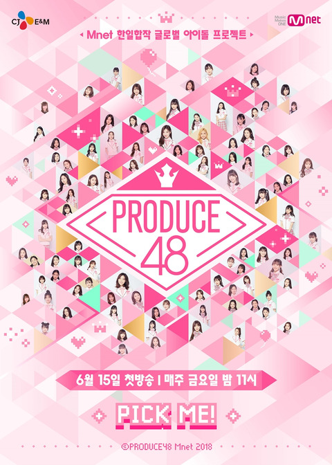 【文春】韓国企画「PRODUCE48」の黒幕がフジテレビ関係者だった件