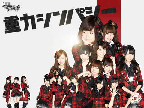 【AKB48】重力シンパシー公演三大人気曲「重力シンパシー」「AKBフェスティバル」あと1曲は?