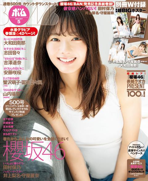 【AKB48】AKB48山内瑞葵ちゃんのグラビアがキタ━━━(゚∀゚)━━━!!【うららかなずっきー】