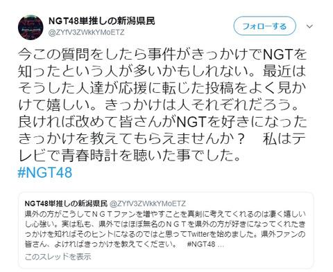 【マジキチ】新潟のバカヲタ、なぜかNGT48を推す人が増えたと気違いじみたことを言い出す