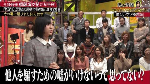 1年間隠れて男と付き合ってた須藤凜々花さん「嘘をつかず本音で生きよう」と主張www