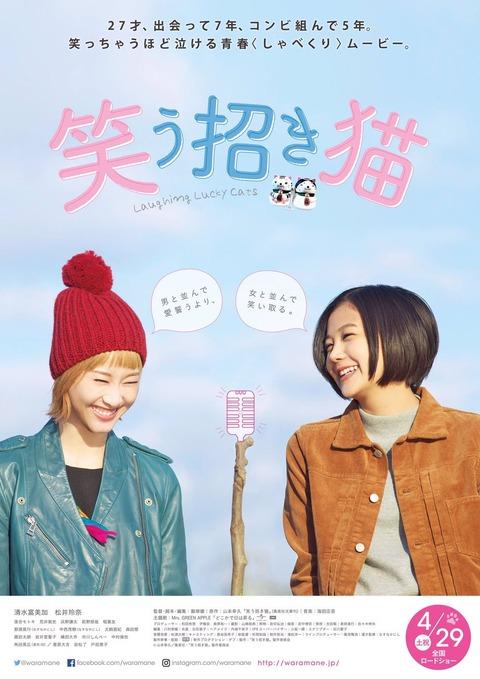 松井玲奈の主演作が続々と公開されてるけど、どの作品がオススメ?