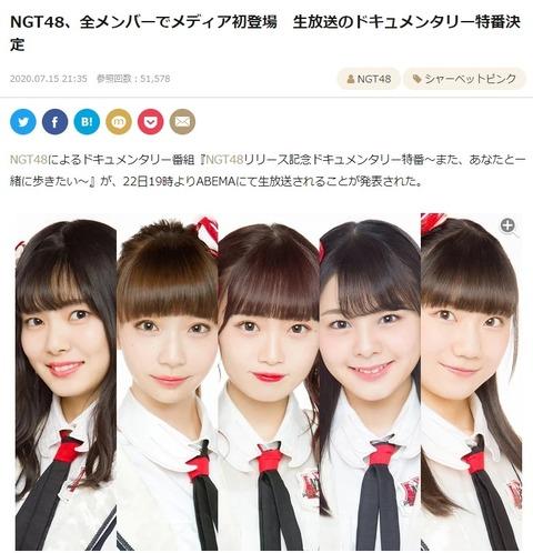 NGT48ドキュメンタリー番組放送決定!当然暴行事件にも触れるよね?